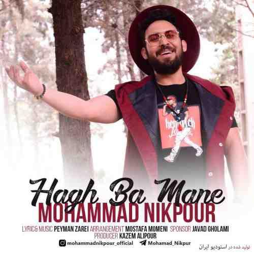 دانلود آهنگ جدید محمد نیک پور به نام حق با منه عکس جدید محمد نیک پور عکس ها و موزیک های جدید محمد نیک پور