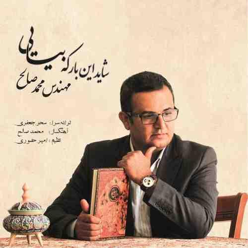 دانلود آهنگ جدید مهندس محمد صالح به نام شاید این بار که بیایی عکس جدید مهندس محمد صالح عکس ها و موزیک های جدید مهندس محمد صالح