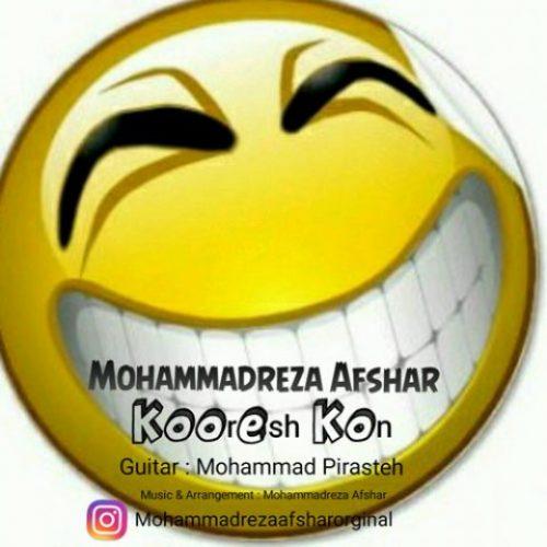 دانلود آهنگ جدید محمدرضا افشار به نام کورش کن عکس جدید محمدرضا افشار عکس ها و موزیک های جدید محمدرضا افشار