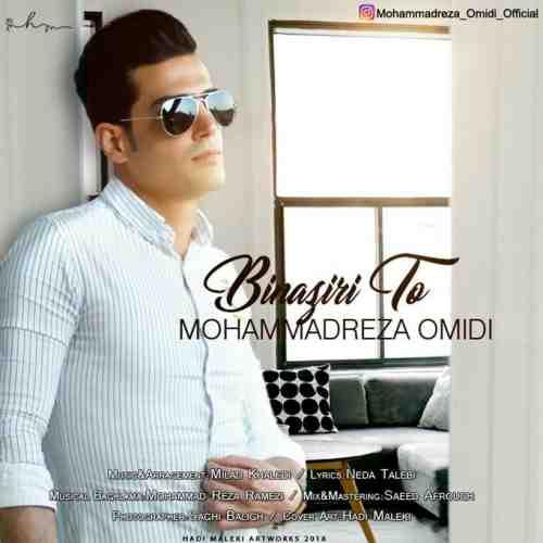 دانلود آهنگ جدید محمدرضا امیدی به نام بی نظیری تو عکس جدید محمدرضا امیدی عکس ها و موزیک های جدید محمدرضا امیدی
