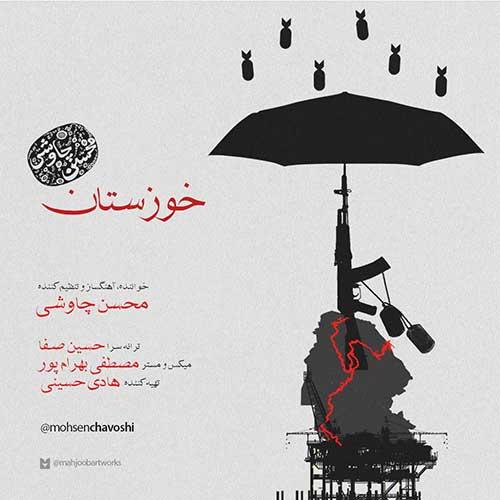 دانلود آهنگ جدید محسن چاوشی به نام خوزستان عکس جدید محسن چاوشی عکس ها و موزیک های جدید محسن چاوشی