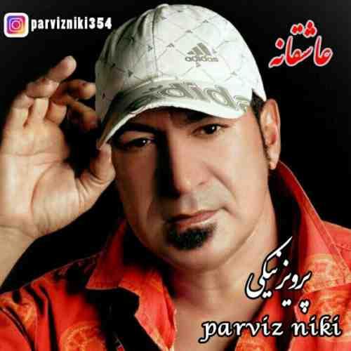 دانلود آهنگ جدید پرویز نیکی به نام عاشقانه عکس جدید پرویز نیکی عکس ها و موزیک های جدید پرویز نیکی