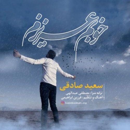 دانلود آهنگ جدید سعید صادقی به نام خوبم عزیزم عکس جدید سعید صادقی عکس ها و موزیک های جدید سعید صادقی