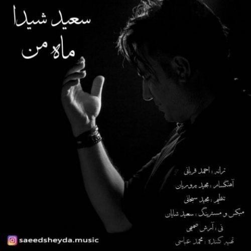 دانلود آهنگ جدید سعید شیدا به نام ماه من عکس جدید سعید شیدا عکس ها و موزیک های جدید سعید شیدا