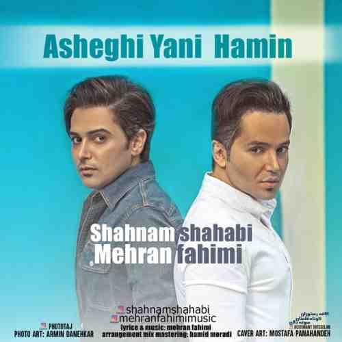 شهنام شهابی و مهرن فهیمی, بهترین آهنگ های سال 97, آهنگ های اردیبهشت 97, دانلود آهنگ جدید 97, پاپ موزیک, دانلود آهنگ غمگین, آهنگ عاشقانه, دانلود آهنگ های خوانندگان مشهور, Shahnam Shahabi (Ft Mehran Fahimi), Asheghi Yani Hamin, عاشقی یعنی همین, Download New Music Shahnam Shahabi (Ft Mehran Fahimi), دانلود آهنگ عاشقی یعنی همین, Download New Music, آهنگ 97 شهنام شهابی و مهرن فهیمی, عکس جدید شهنام شهابی و مهرن فهیمی, بهترین آهنگ های سال 97 شهنام شهابی و مهرن فهیمی, Asheghi Yani Hamin By Shahnam Shahabi (Ft Mehran Fahimi), Download New Song By Shahnam Shahabi (Ft Mehran Fahimi), nicmusic, Shahnam Shahabi (Ft Mehran Fahimi) called Asheghi Yani Hamin,
