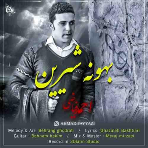 دانلود آهنگ جدید احمد فیاضی به نام بهونه شیرین عکس جدید احمد فیاضی عکس ها و موزیک های جدید احمد فیاضی