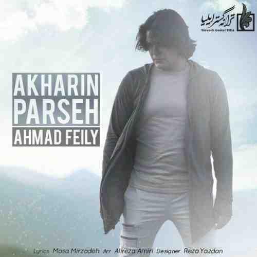 دانلود آهنگ جدید احمد فیلی به نام آخرین پرسه عکس جدید احمد فیلی عکس ها و موزیک های جدید احمد فیلی