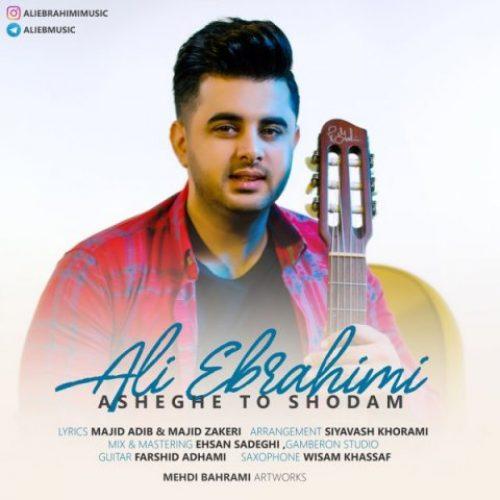 دانلود آهنگ جدید علی ابراهیمی به نام عاشق تو شدم عکس جدید علی ابراهیمی عکس ها و موزیک های جدید علی ابراهیمی