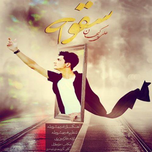 دانلود آهنگ جدید علی کیهان به نام سقوط عکس جدید علی کیهان عکس ها و موزیک های جدید علی کیهان