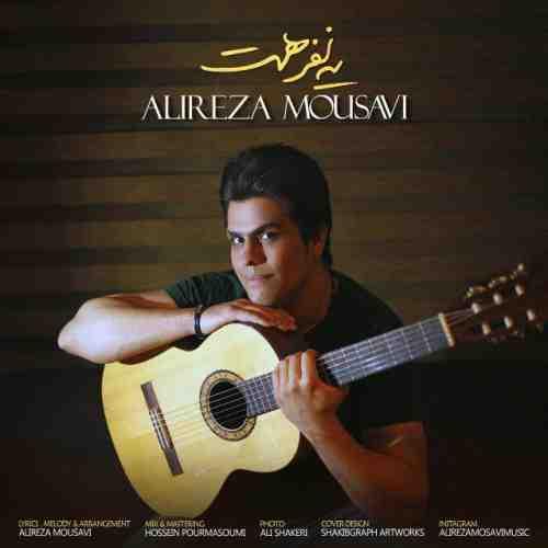 دانلود آهنگ جدید علیرضا موسوی به نام یک نفر هست عکس جدید علیرضا موسوی عکس ها و موزیک های جدید علیرضا موسوی