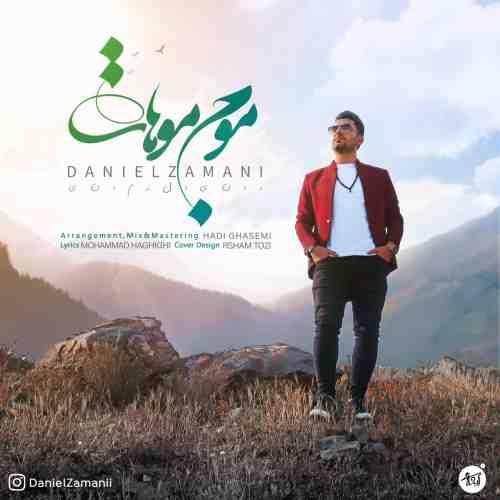 دانلود آهنگ جدید دانیال زمانی به نام موج موهات عکس جدید دانیال زمانی عکس ها و موزیک های جدید دانیال زمانی