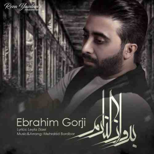 دانلود آهنگ جدید ابراهیم گرجی به نام برو از کنارم عکس جدید ابراهیم گرجی عکس ها و موزیک های جدید ابراهیم گرجی