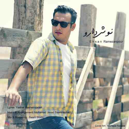 دانلود آهنگ جدید احسان رمضان پور به نام نوش دارو عکس جدید احسان رمضان پور عکس ها و موزیک های جدید احسان رمضان پور