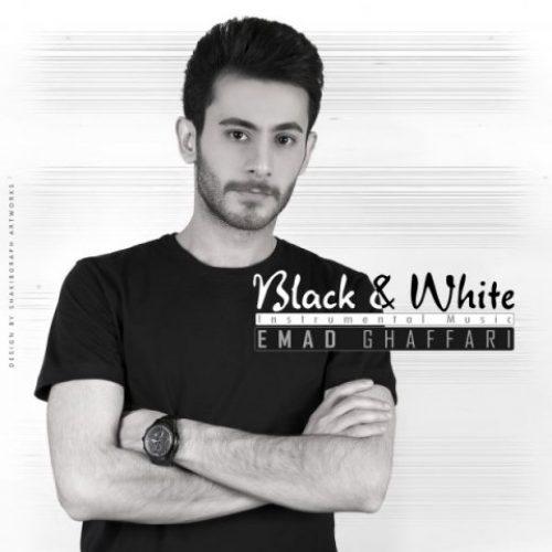 دانلود آهنگ جدید عماد غفاری به نام سیاه و سفید عکس جدید عماد غفاری عکس ها و موزیک های جدید عماد غفاری