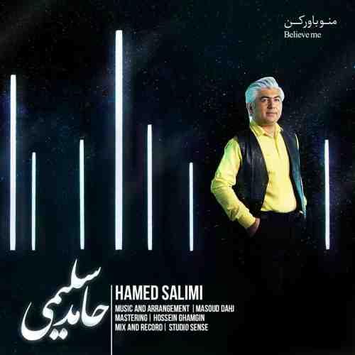 دانلود آهنگ جدید حامد سلیمی به نام منو باور کن عکس جدید حامد سلیمی عکس ها و موزیک های جدید حامد سلیمی