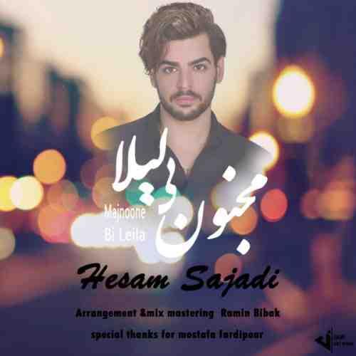 دانلود آهنگ جدید حسام سجادی به نام مجنون بی لیلا عکس جدید حسام سجادی عکس ها و موزیک های جدید حسام سجادی