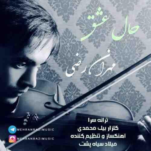 دانلود آهنگ جدید مهران رضی به نام حال عشق عکس جدید مهران رضی عکس ها و موزیک های جدید مهران رضی