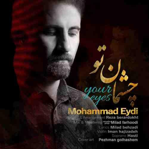 دانلود آهنگ جدید محمد عیدی به نام چشمان تو عکس جدید محمد عیدی عکس ها و موزیک های جدید محمد عیدی