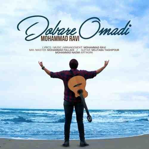دانلود آهنگ جدید محمد راوی به نام دوباره اومدی عکس جدید محمد راوی عکس ها و موزیک های جدید محمد راوی