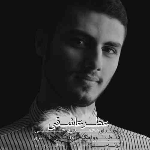 دانلود آهنگ جدید محمد ریاحی به نام عطر عاشقی عکس جدید محمد ریاحی عکس ها و موزیک های جدید محمد ریاحی