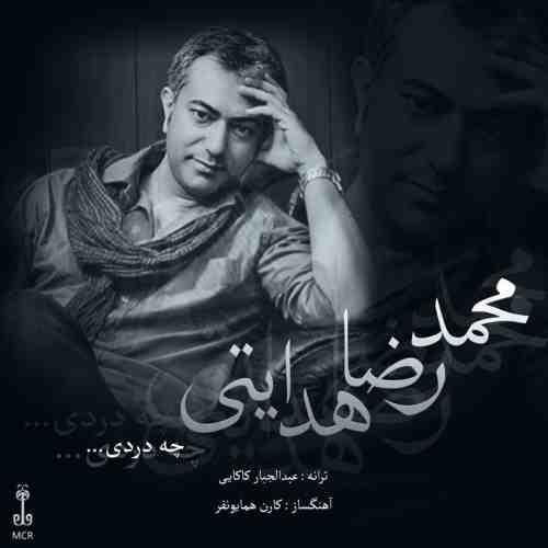 دانلود آهنگ جدید محمدرضا هدایتی به نام چه دردی عکس جدید محمدرضا هدایتی عکس ها و موزیک های جدید محمدرضا هدایتی