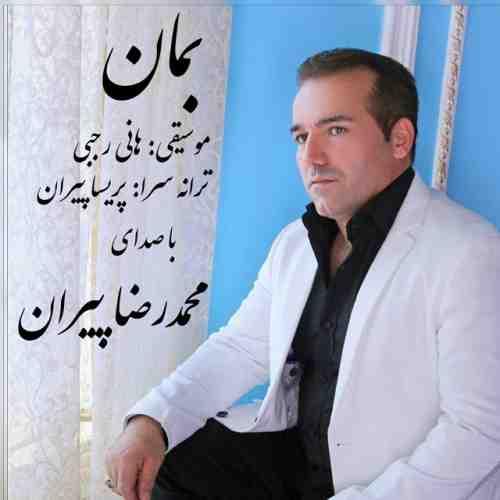 دانلود آهنگ جدید محمدرضا پیران به نام بمان عکس جدید محمدرضا پیران عکس ها و موزیک های جدید محمدرضا پیران