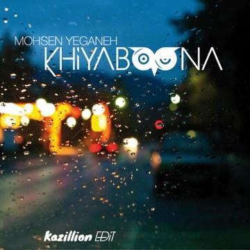 آهنگ ریمیکس محسن یگانه