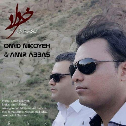 دانلود آهنگ جدید امید نیکویه و امیر عباس به نام خرداد عکس جدید امید نیکویه و امیر عباس عکس ها و موزیک های جدید امید نیکویه و امیر عباس