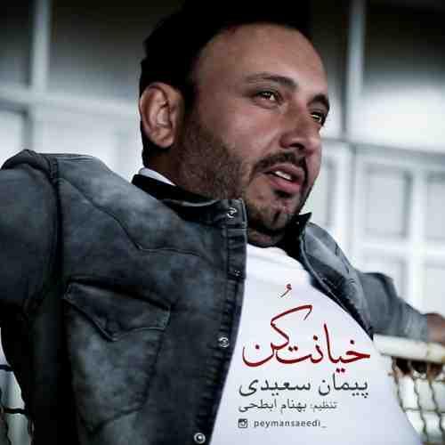 دانلود آهنگ جدید پیمان سعیدی به نام خیانت کن عکس جدید پیمان سعیدی عکس ها و موزیک های جدید پیمان سعیدی