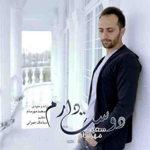 دانلود آهنگ جدید سعید مهرسام به نام دوست دارم عکس جدید سعید مهرسام عکس ها و موزیک های جدید سعید مهرسام
