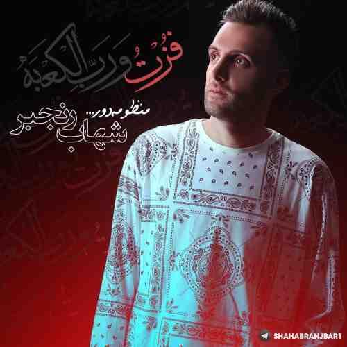 دانلود آهنگ جدید شهاب رنجبر به نام منظومه دور عکس جدید شهاب رنجبر عکس ها و موزیک های جدید شهاب رنجبر