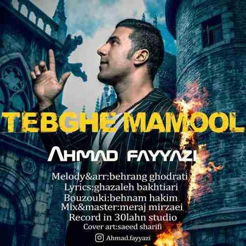 دانلود آهنگ جدید احمد فیاضی به نام طبق معمول عکس جدید احمد فیاضی عکس ها و موزیک های جدید احمد فیاضی