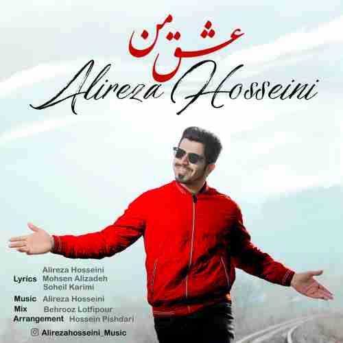 دانلود آهنگ جدید علیرضا حسینی به نام عشق من عکس جدید علیرضا حسینی عکس ها و موزیک های جدید علیرضا حسینی