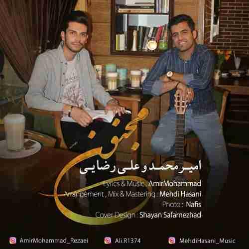 دانلود آهنگ جدید امیر محمد و علی رضایی به نام مجنون عکس جدید امیر محمد و علی رضایی عکس ها و موزیک های جدید امیر محمد و علی رضایی