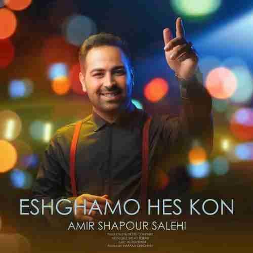 دانلود آهنگ جدید امیر شاپور صالحی به نام عشقمو حس کن عکس جدید امیر شاپور صالحی عکس ها و موزیک های جدید امیر شاپور صالحی
