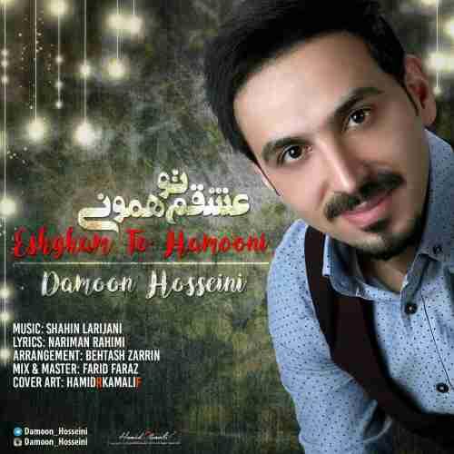 دانلود آهنگ جدید دامون حسینی به نام عشقم تو همونی عکس جدید دامون حسینی عکس ها و موزیک های جدید دامون حسینی