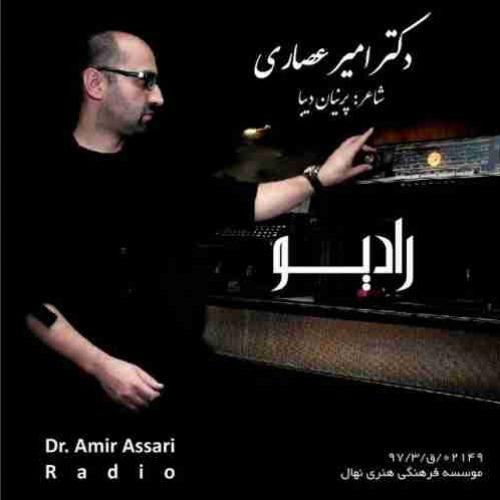 دانلود آهنگ جدید دکتر امیر عصاری به نام رادیو عکس جدید دکتر امیر عصاری عکس ها و موزیک های جدید دکتر امیر عصاری