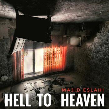 جهنم به بهشت