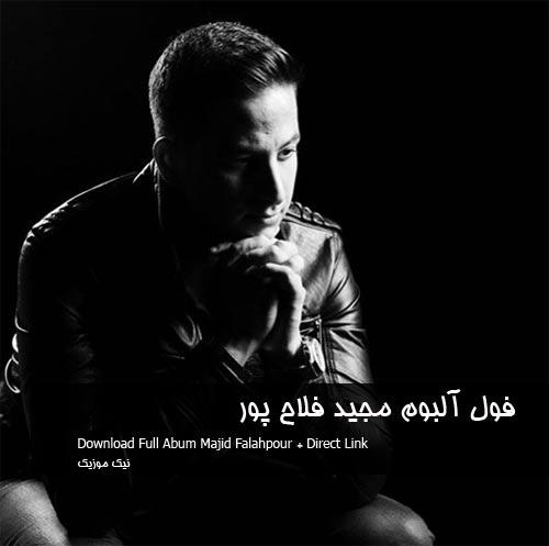 فول آلبوم مجید فلاح پور