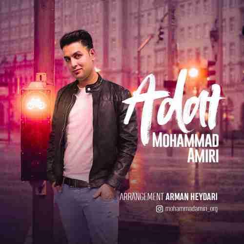دانلود آهنگ جدید محمد امیری به نام عادت عکس جدید محمد امیری عکس ها و موزیک های جدید محمد امیری