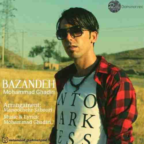 دانلود آهنگ جدید محمد غدیری به نام بازنده عکس جدید محمد غدیری عکس ها و موزیک های جدید محمد غدیری