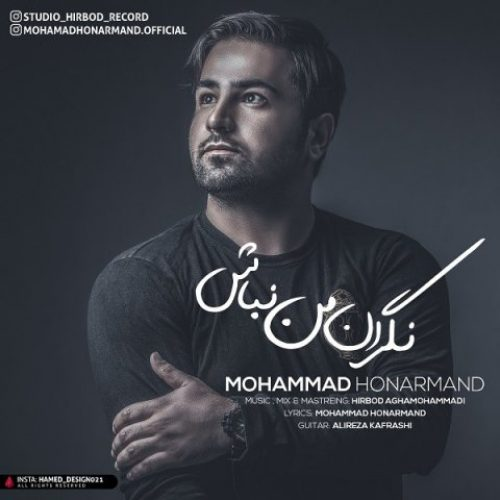 دانلود آهنگ جدید محمد هنرمند به نام نگران من نباش عکس جدید محمد هنرمند عکس ها و موزیک های جدید محمد هنرمند