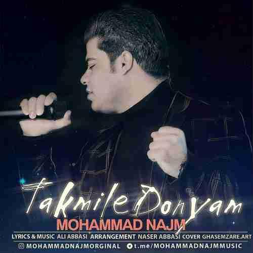دانلود آهنگ جدید محمد نجم به نام تکمیل دنیام عکس جدید محمد نجم عکس ها و موزیک های جدید محمد نجم