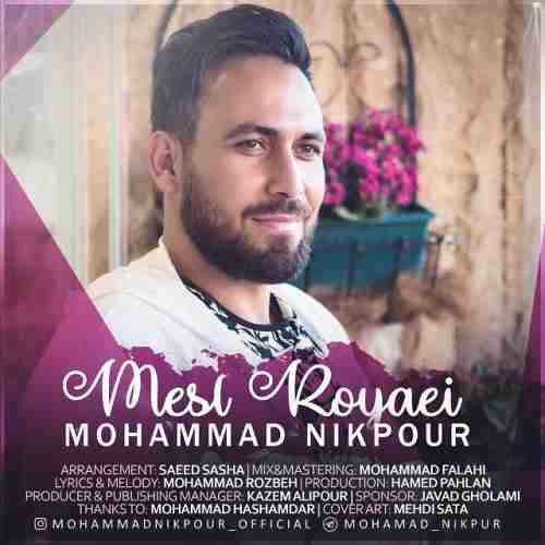 دانلود آهنگ جدید محمد نیکپور به نام مثل رویایی عکس جدید محمد نیکپور عکس ها و موزیک های جدید محمد نیکپور