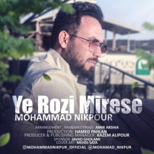 دانلود آهنگ جدید محمد نیکپور به نام یه روزی میرسه عکس جدید محمد نیکپور عکس ها و موزیک های جدید محمد نیکپور