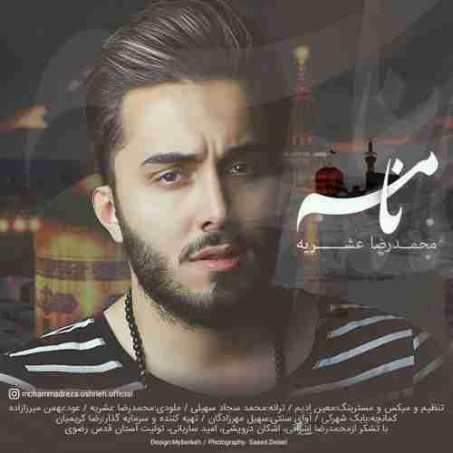 دانلود آهنگ جدید محمدرضا عشریه به نام نامه عکس جدید محمدرضا عشریه عکس ها و موزیک های جدید محمدرضا عشریه