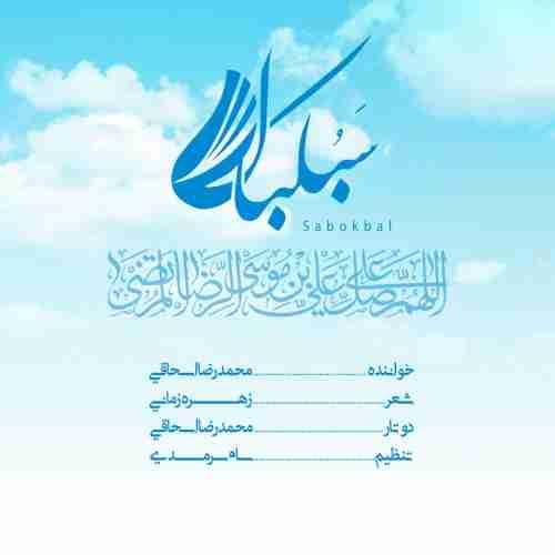 دانلود آهنگ جدید محمد رضا اسحاقی به نام سبکبال عکس جدید محمد رضا اسحاقی عکس ها و موزیک های جدید محمد رضا اسحاقی
