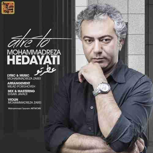 دانلود آهنگ جدید محمدرضا هدایتی به نام عطر تو عکس جدید محمدرضا هدایتی عکس ها و موزیک های جدید محمدرضا هدایتی