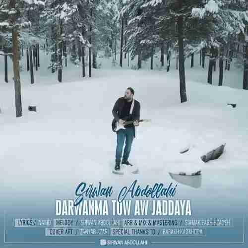دانلود آهنگ جدید سیروان عبدالهی به نام دەروانمە تو و ئەو جادەیە عکس جدید سیروان عبدالهی عکس ها و موزیک های جدید سیروان عبدالهی