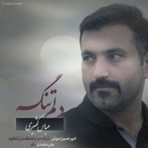 دانلود آهنگ جدید عباس کثیری به نام دلم تنگه عکس جدید عباس کثیری عکس ها و موزیک های جدید عباس کثیری